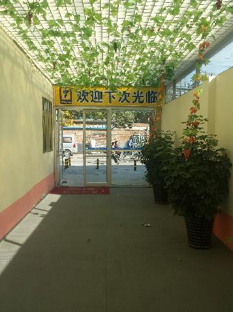 7天北京歡樂谷工大橋店