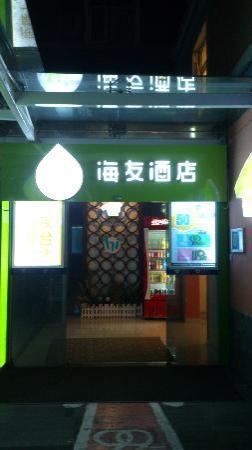 Hanting Hi Inn (Hangzhou Baochu) : 酒店