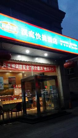Hanting Express Beijing Dengshikou: 汉庭酒店灯市口店