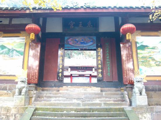 Erwang Temple: 二王庙-禹王宫