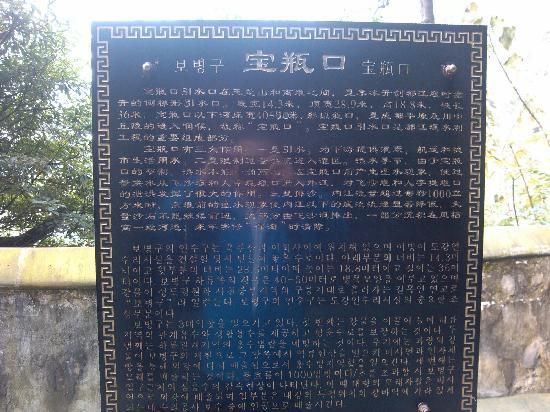 Baokouping Scenic Spot: 宝瓶口简介