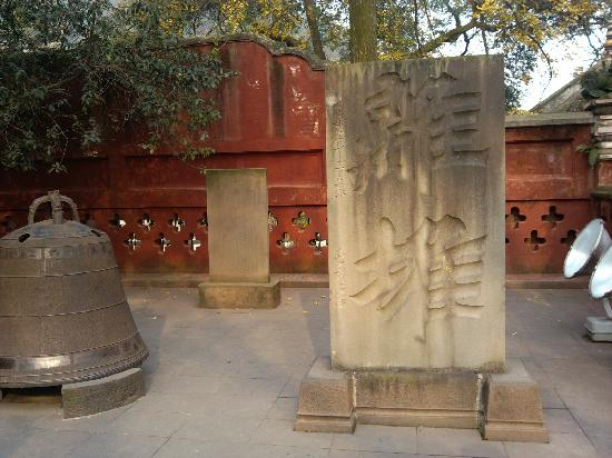 Lidui Park : 离堆石碑