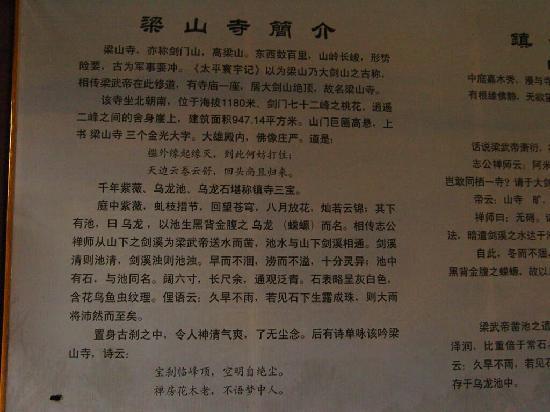 Jiange County, China: 梁山寺简介