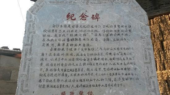 Baisha Ancient Town : 古镇里的纪念碑