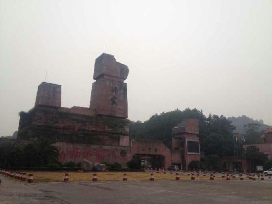 Shaoguan Danxia Mountain Sex Culture Museum: 韶关丹霞山中华性文化博物馆