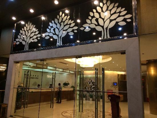 Shenzhen Southern Inn: 大堂