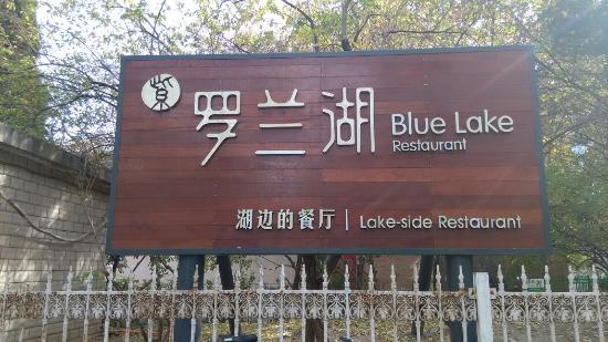 Luo LanHu Restaurant