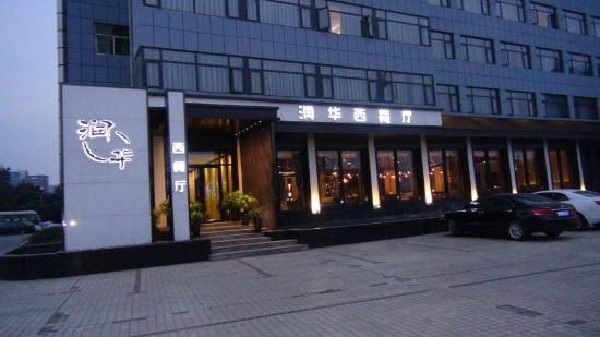 Runhua Junyue Hotel