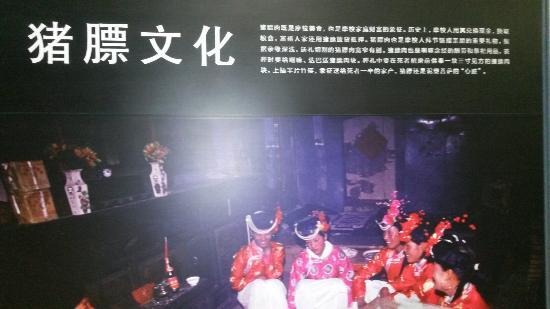 LiangShan YiZu ZiZhiZhou WenHua LvYou ZiYuan ZhanLanGuan: 民俗展览