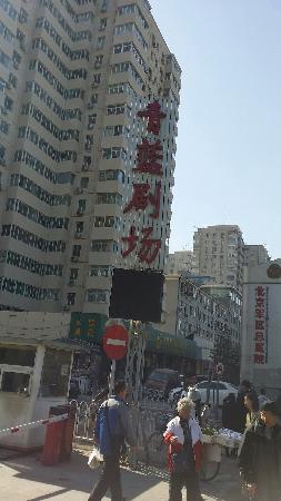 Qing Lan Plaza Hotel: 能看青蓝剧场的酒店