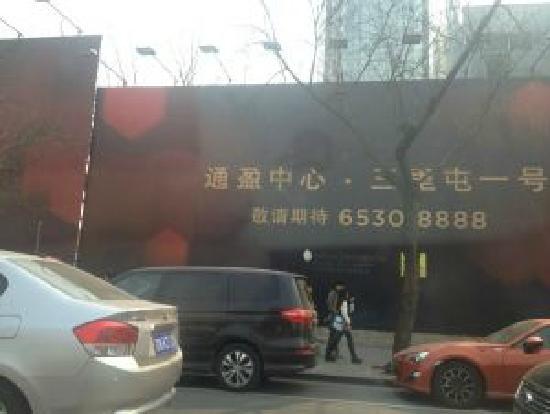 InterContinental Beijing Financial Street : 7