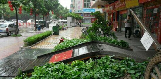YuanJing Lu HanGuo ShangYeJie