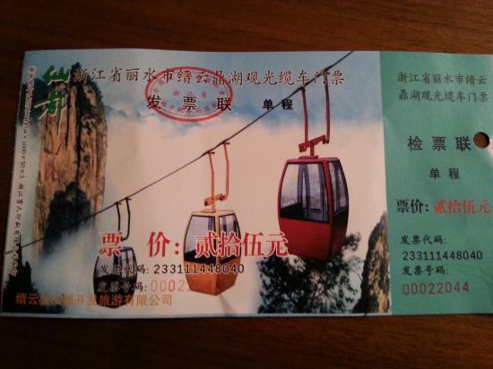 Jinyun County, Kina: 仙都观光缆车门票一枚,以兹证明