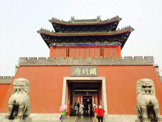 Kaifeng House Scenic Resort : 大门