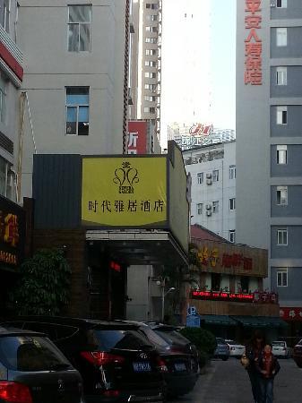 Shidai Yaju Hotel: 正门