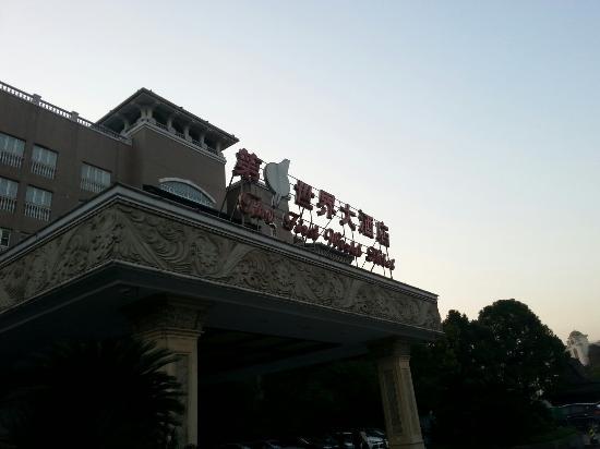 The First World Hotel: 第一世界大酒店外观