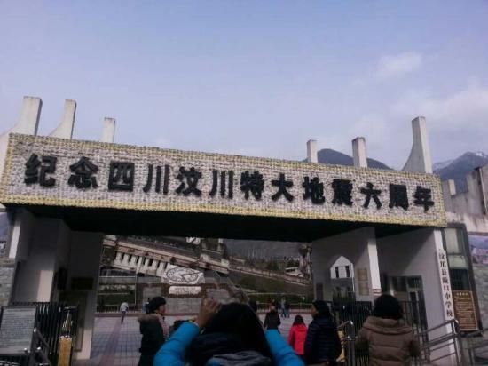 2008 Earthquake Memorial Site: 汶川