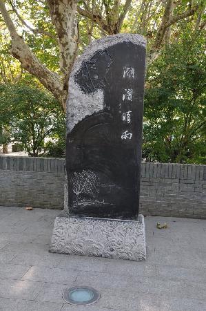 Hubin Qingyu