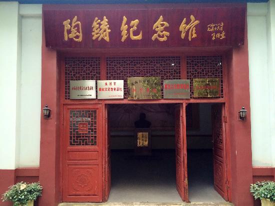 Qiyang County, China: 陶铸纪念馆