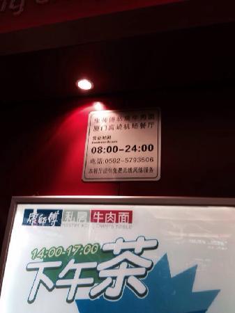 Kang ShiFu SiFang Beef Noddle (GaoQi Airport)