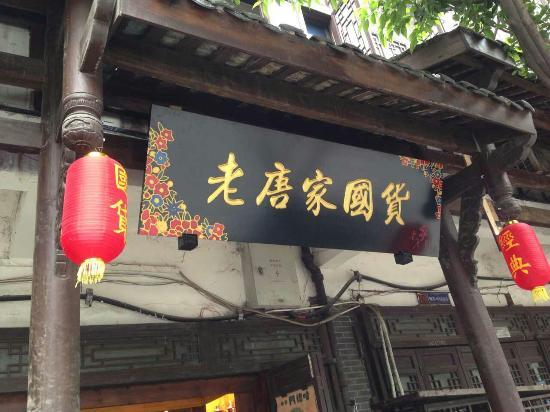 Huangxing Road Walking Street: 黄兴路