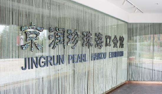 Jingrun Pearl Haikou Exhibition