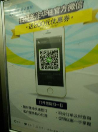 Hanting Express Wuhu Fangte North: 电梯内
