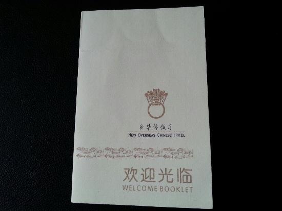 New Overseas Chinese Hotel: 舟山新华侨饭店房卡袋