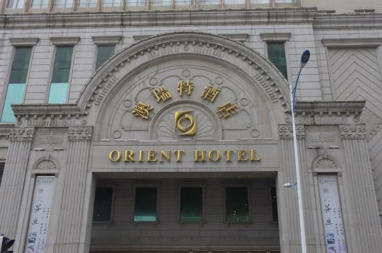 Photo of Orient Hotel Hefei