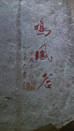 Ledong County, الصين: 鸣凤谷