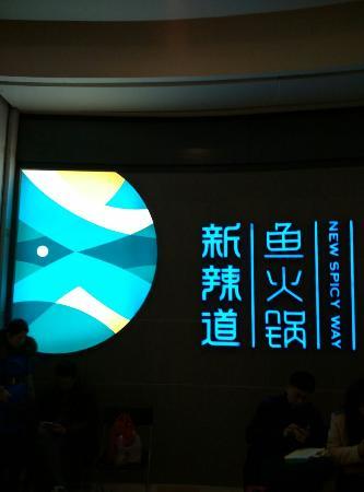 Xin La Dao Yu Hotpot (ZhiXin Cheng)