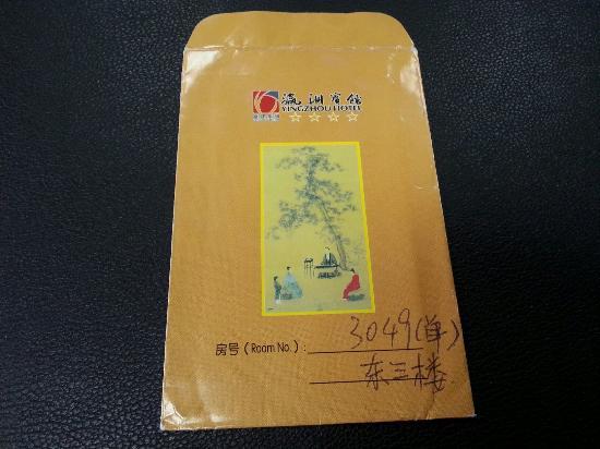 Ying Zhou Hotel: 盐城瀛洲宾馆房卡袋