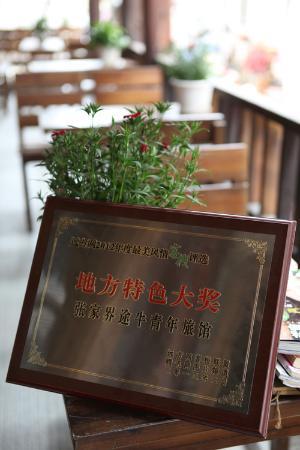 Tu'niu Youth Hostel Zhangjiajie Wulingyuan Biaozhimen: 奖