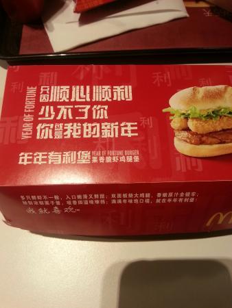 McDonalds Central Street : 麦当劳