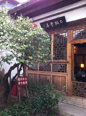 Fuzhou Langguan Trail: 二梅书屋