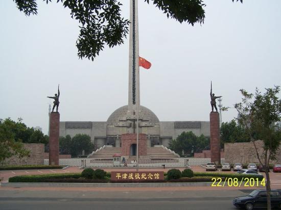 Pingjin Campaign Memorial