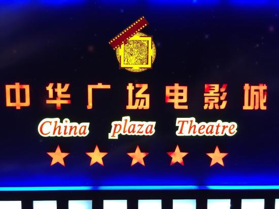China Plaza: 中华广场电影城