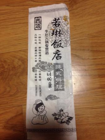 Ruo Lin Restaurant (ShenYang ErBu)