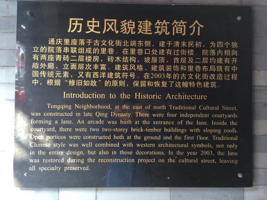 HaiHe LiShi JianZhu BaoHu ZhanLanGuan
