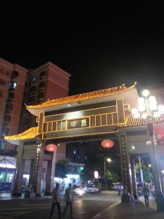 YanTian ChengYi Jie