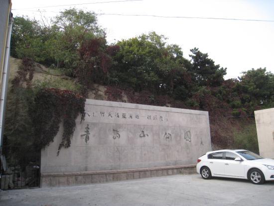 Qingdao Shanpaotai Site: 青岛山炮台遗址