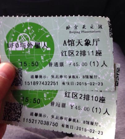 Beijing Planetarium: 北京天文馆首次出品制作的天文节目