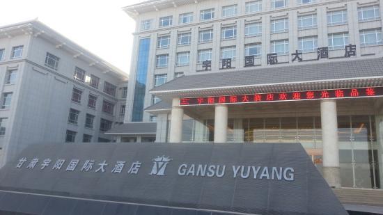 Gaotai County, الصين: 正门