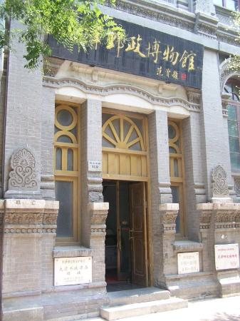 Tianjin Mail Museum