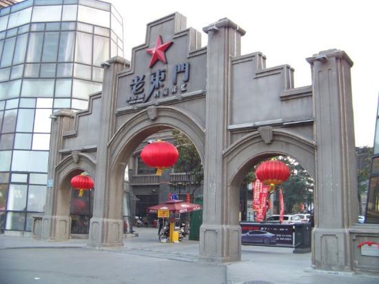 Lao DongMen ShiShang JieQu