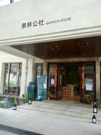 Wanmu Quanlin Resort