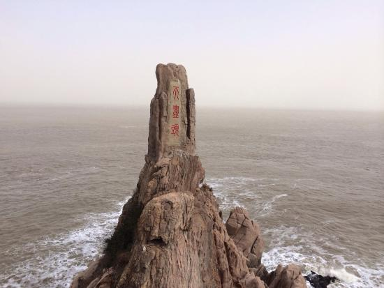 Chengshantou Scenic Resort: 中国的最东边,天尽头