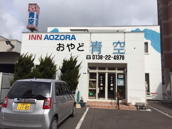 Oyako Aozora : 干净