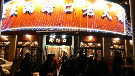 Chongqing Liang Road Kou Lao Hotpot (ZiJing)