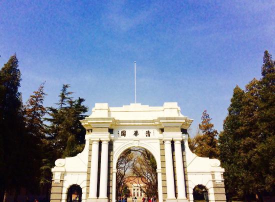 北京清华大学校史馆